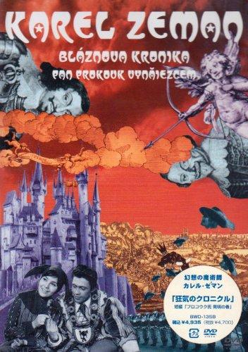 幻想の魔術師カレル・ゼマン 「狂気のクロニクル」短編「プロコウク氏 発明の巻」 [DVD]