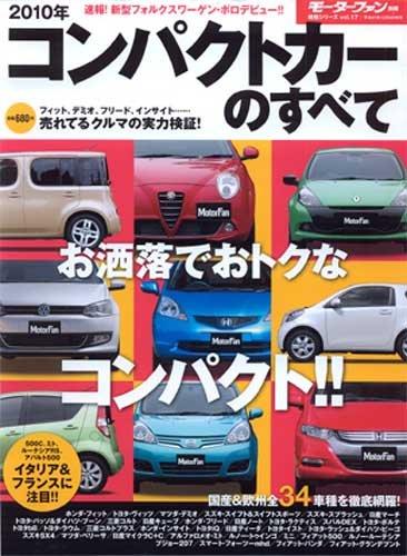コンパクトカーのすべて 2010年