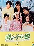 噂のチル姫 DVD-BOX 3