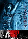 echange, troc Philosophy of a Knife [Import USA Zone 1]