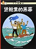 The Adventures of Tintin: The Red Sea Sharks (Chinese Edition)