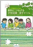 JSL中学高校生のための教科につなげる学習語彙・漢字ドリル ポルトガル語版