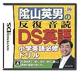 陰山英男の反復音読DS英語