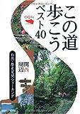 この道歩こうベスト40関西周辺―自然・歴史見聞ウォーキング (遊歩ナビ)