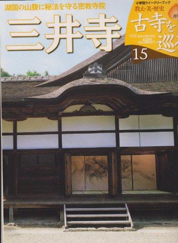 智証大師円珍生誕1200年記念(第65回企画展)  三井寺と大津町の仏像
