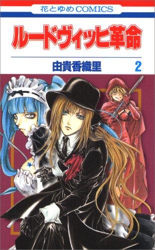 ルードヴィッヒ革命 2 (花とゆめCOMICS)