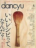 dancyu(������奦) 2016ǯ 04 ���