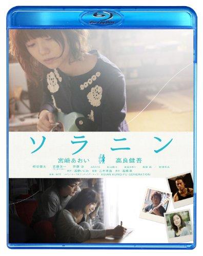 ソラニン【Blu-ray】