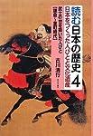 読む日本の歴史―日本をつくった人びとと文化遺産〈4〉武士の世を築いた人びと 鎌倉~室町時代