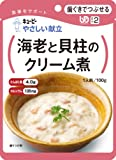 キユーピー やさしい献立 (UD区分2:歯ぐきでつぶせる) 海老と貝柱のクリーム煮 100g×10個