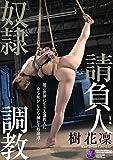 奴隷調教 請負人 樹花凜 アタッカーズ [DVD]