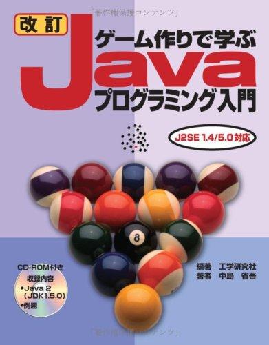 改訂ゲーム作りで学ぶJavaプログラミング入門―J2SE1.4/5.0対応