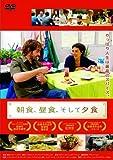 朝食、昼食、そして夕食 [DVD]