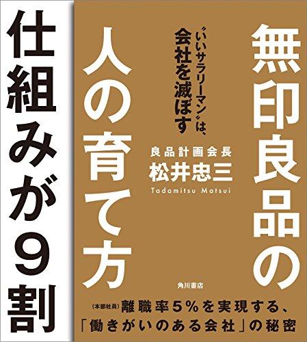 Amazon.co.jp: 【合本版】無印良品の「仕組み」と「育て方」 (角川書店単行本) 電子書籍: 松井 忠三: Kindleストア
