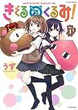 きぐるめくるみ!(1) (アクションコミックス)