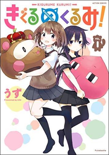 きぐるめくるみ! 1  アクションコミックス