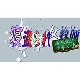 寝盗られ女教師-美幌先生○×日誌-