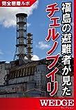 福島の避難者が見たチェルノブイリ (WEDGEセレクション)