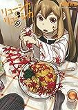 リューシカ・リューシカ(9) (ガンガンコミックスONLINE)