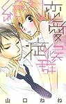 絶対恋愛症候群 (ミッシィコミックスYLC Collection)