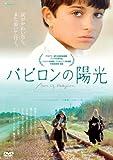 バビロンの陽光 [DVD]