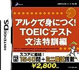SIMPLE DSシリーズVol.36 アルクで身につく! TOEIC(R)テスト 文法特訓編