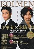 恋メン Vol.6 ('09 AUTUMN) (Gakken Mook)
