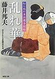 乱れ華—知らぬが半兵衛手控帖 (双葉文庫)