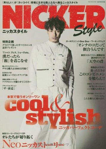 NICKER Style 2012年Vol.1 大きい表紙画像