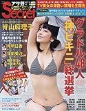 アサ芸Secret!(シークレット) Vol.40 2016年 7/7 号 [雑誌]: 週刊アサヒ芸能 増刊