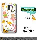 HTC J ISW13HT対応 携帯ケース【134 Harry up!】