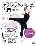 これ1冊できちんとわかるクラシック・バレエ入門 -大人のためのダンス・レッスン-