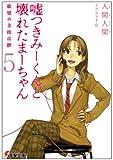 嘘つきみーくんと壊れたまーちゃん 5 (5) (電撃文庫 い 9-5)
