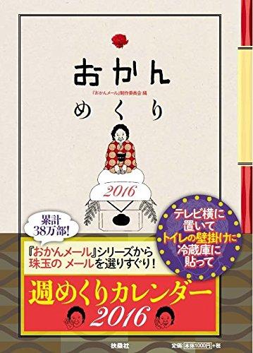 おかんめくり ([カレンダー])