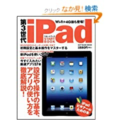 ��3���� iPad �X�^�[�g�u�b�N (SOFTBANK MOOK)