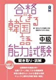 「合格できる韓国語能力試験 中級:聞き取り・読解」