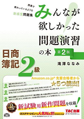 日商簿記2級 みんなが欲しかった問題演習の本  第2版