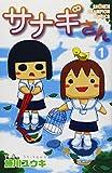 サナギさん 1 (少年チャンピオン・コミックス)