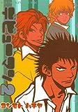 デビューマン 2 (ヤングキングコミックス)