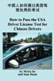img - for How to Pass The USA Driver License Test for Chinese Drivers book / textbook / text book