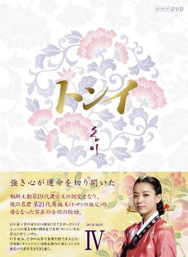 トンイ DVD-BOX IV