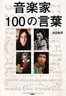 音楽家100の言葉