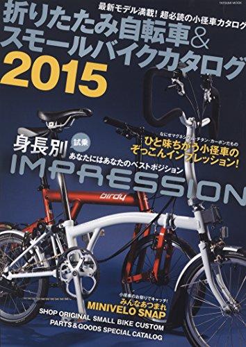 折りたたみ自転車&スモールバイクカタログ2015 (タツミムック)