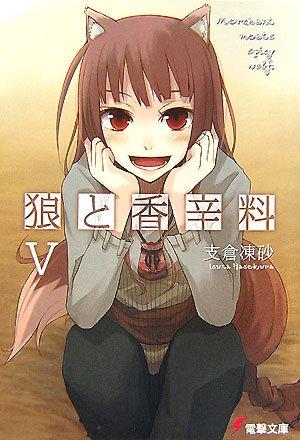 狼と香辛料 5 (5) (電撃文庫 は 8-5)