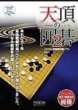 天頂の囲碁2
