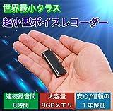 【SIMPS】 世界最小クラス 超小型 ICボイスレコーダー 1年保証付き (高音質 音楽プレイヤー 8G) イヤホン & 日本語説明書付