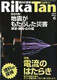 RikaTan (理科の探検) 2011年 06月号 [雑誌]