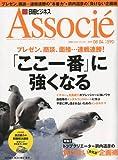 日経ビジネス Associe (アソシエ) 2009年 8/4号 [雑誌]