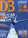 DB Magazine (マガジン) 2010年 06月号 [雑誌]