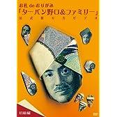 お札deおりがみ「ターバン野口&ファミリー」公式折り方ビデオ 初級編 [DVD]